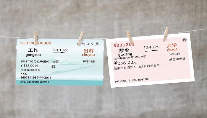 买高铁票显示待核验是什么意思方法一第2步