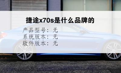 捷途x70s是什么品牌的
