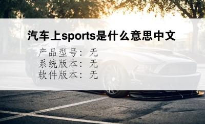 汽车上sports是什么意思中文