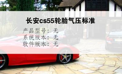 长安cs55轮胎气压标准