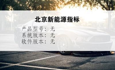 北京新能源指标